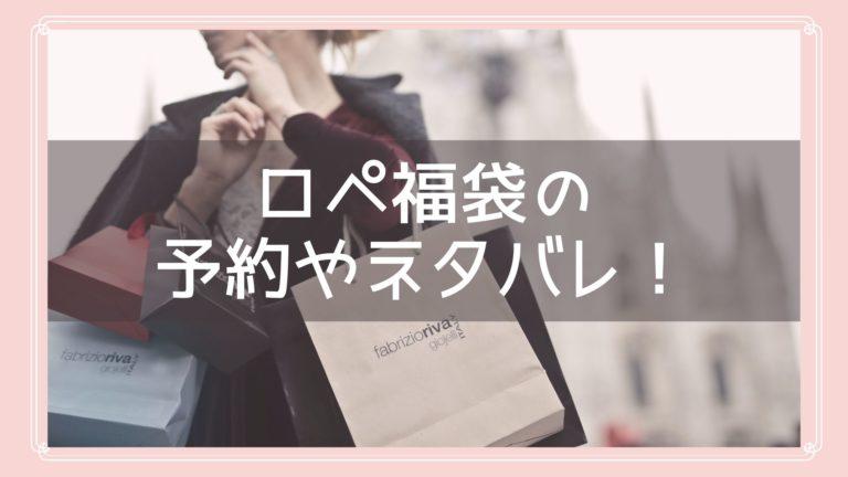 ロペ福袋の予約とネタバレ情報のイメージ画像