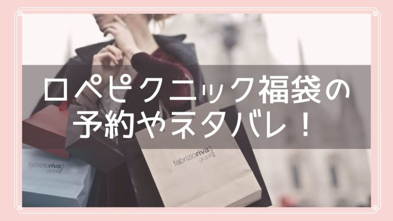 ロペピクニック福袋の予約とネタバレ情報のイメージ画像