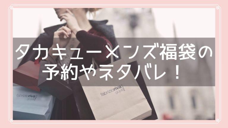 タカキューメンズ福袋の予約とネタバレ情報のイメージ画像