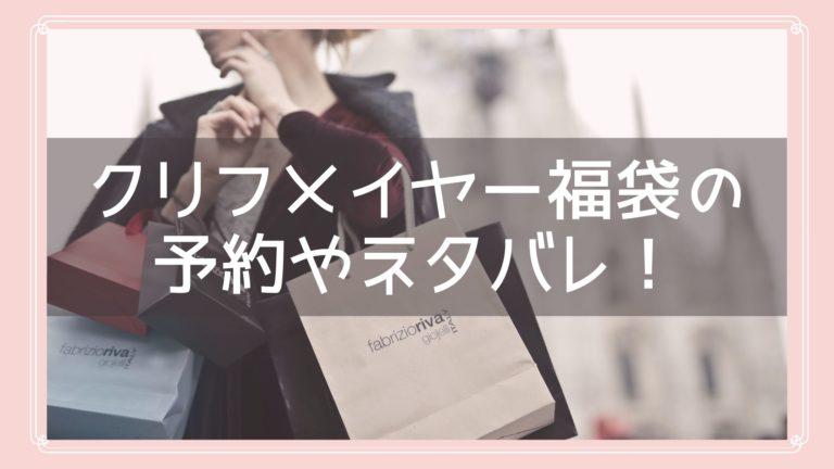 クリフメイヤー福袋の予約とネタバレ情報のイメージ画像