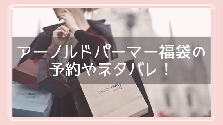 アーノルドパーマー福袋の予約とネタバレ情報のイメージ画像