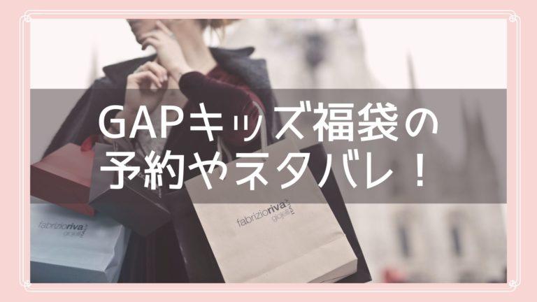 GAPキッズ福袋の予約とネタバレ情報のイメージ画像
