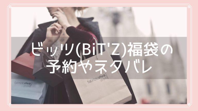 ビッツ福袋の予約やネタバレ情報のイメージ画像
