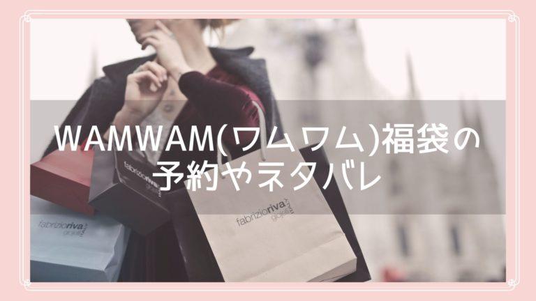 ワムワム福袋の予約やネタバレ情報のイメージ画像