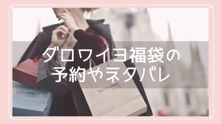 ダロワイヨ福袋の予約とネタバレ情報のイメージ画像