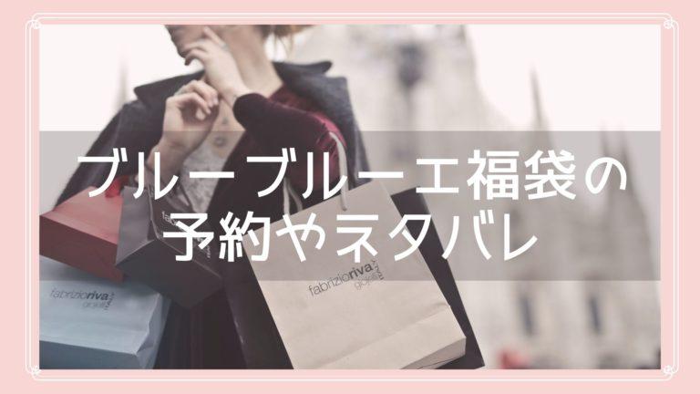 ブルーブルーエ福袋の予約とネタバレ情報のイメージ画像
