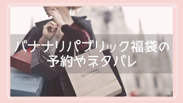 バナナリパブリック福袋の予約とネタバレ情報のイメージ画像