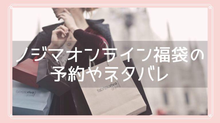 ノジマオンライン福袋の予約とネタバレ情報のイメージ画像
