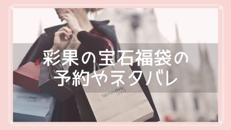 彩果の宝石福袋の予約とネタバレ情報のイメージ画像