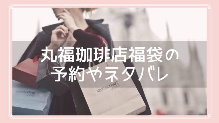 丸福珈琲店の福袋の予約とネタバレ情報のイメージ画像