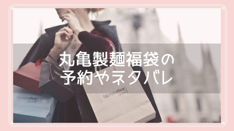 丸亀製麺福袋の中身ネタバレや予約情報のイメージ画像