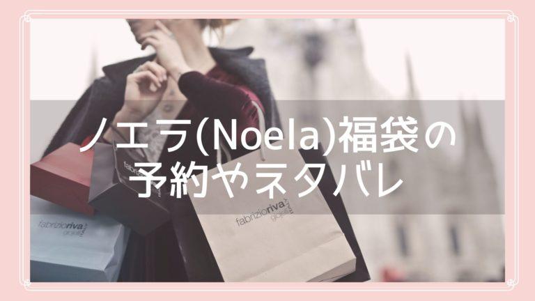 ノエラ福袋のネタバレや予約開始日情報のイメージ画像