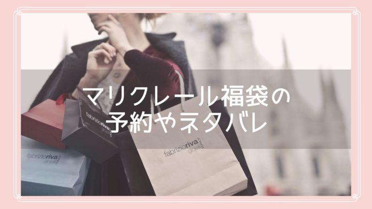 マリクレール福袋の予約やネタバレ情報のイメージ画像