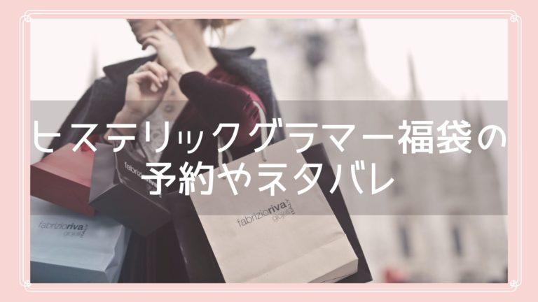 ヒステリックグラマー福袋の予約やネタバレ情報のイメージ画像