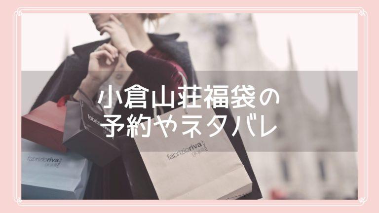 小倉山荘福袋の予約やネタバレ情報のイメージ画像