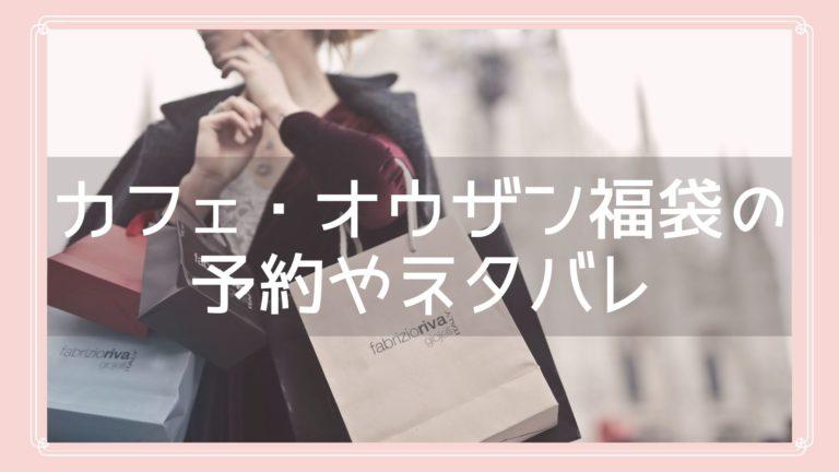 カフェ・オウザン福袋の予約やネタバレ情報のイメージ画像