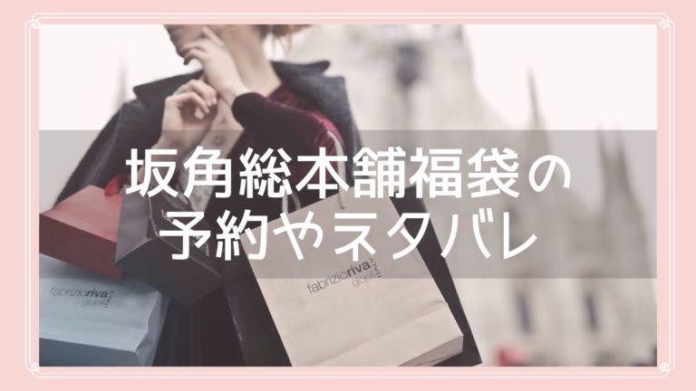 坂角総本舗福袋の予約やネタバレ情報のイメージ画像