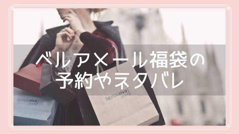 ベルアメール福袋の中身ネタバレや予約情報のイメージ画像
