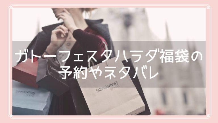 ガトーフェスタハラダ福袋のネタバレや予約情報のイメージ画像