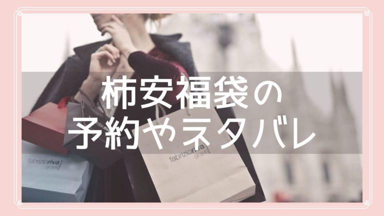 柿安福袋のネタバレや予約情報のイメージ画像