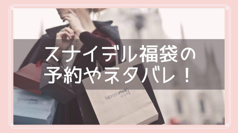 スナイデル福袋の予約とネタバレ情報のイメージ画像
