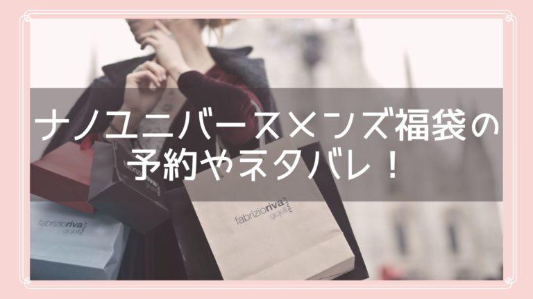 ナノユニバースメンズ福袋の予約とネタバレ情報のイメージ画像