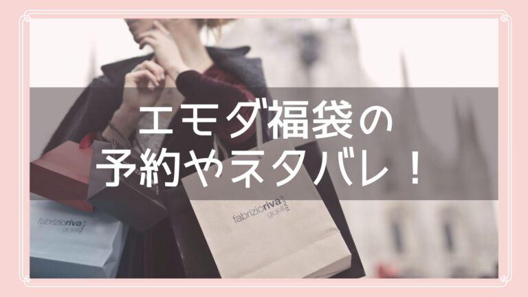 エモダ福袋の予約とネタバレ情報のイメージ画像
