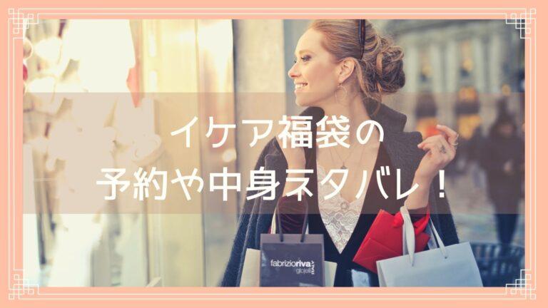 IKEA(イケア)福袋の予約や販売日は?中身ネタバレや購入方法を紹介!