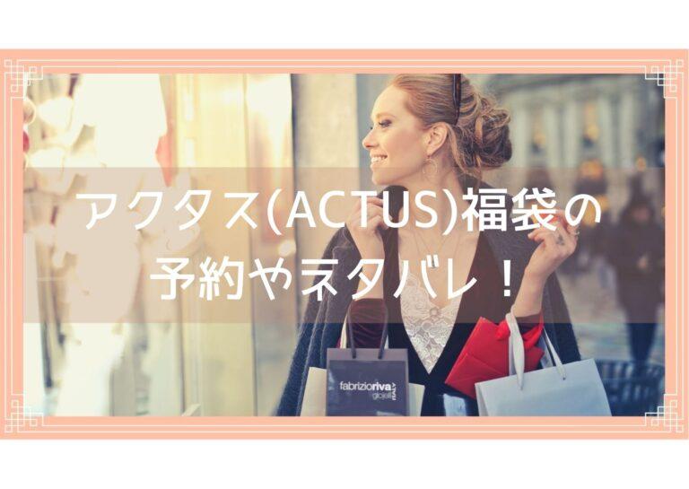 アクタス(ACTUS)福袋予約やネタバレイメージ画像