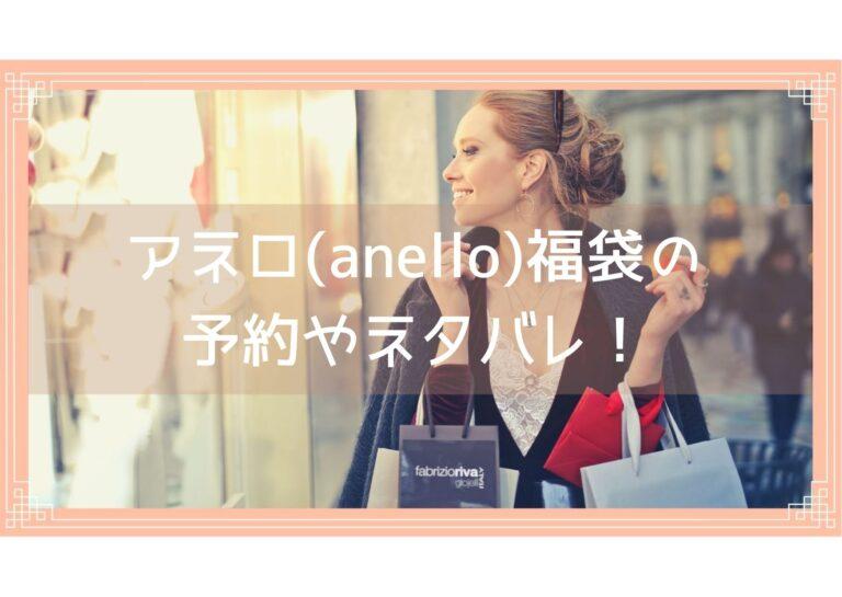 アネロ福袋の予約やネタバレイメージ画像