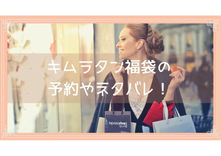 キムラタン福袋予約やネタバレイメージ画像