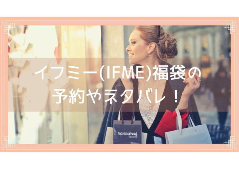 イフミー(IFME)福袋の予約やネタバレイメージ画像