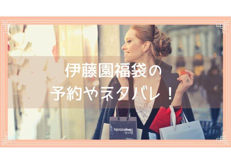 伊藤園福袋予約やネタバレイメージ画像