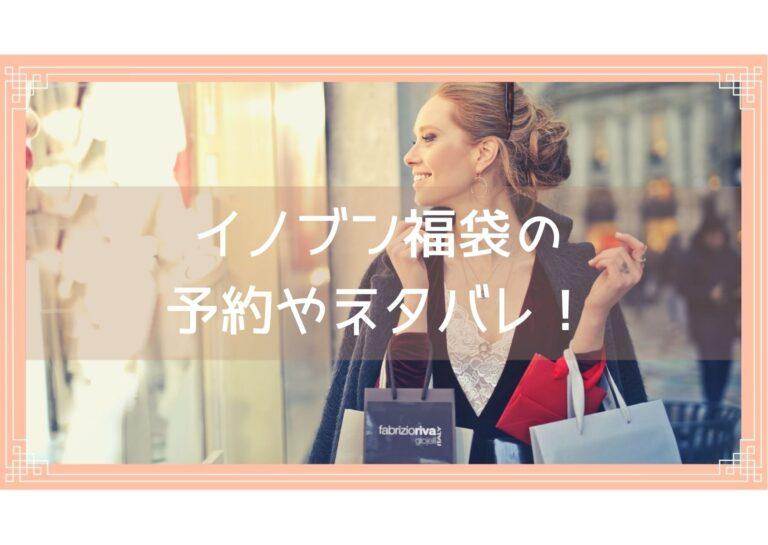 イノブン福袋予約やネタバレイメージ画像