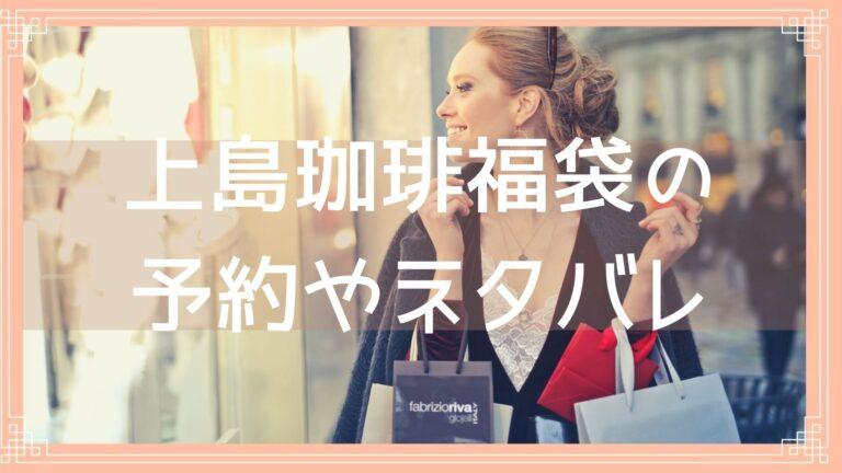 上島珈琲福袋の 予約やネタバレ