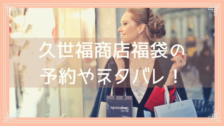 久世福商店福袋の予約やネタバレのイメージ画像