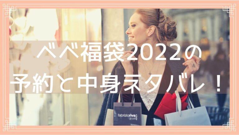 べべ福袋2022の予約と中身ネタバレのイメージ画像