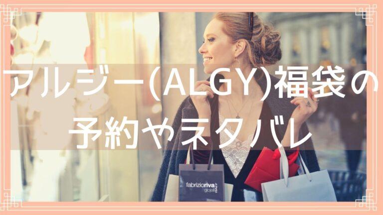 アルジー(ALGY)福袋の予約やネタバレ