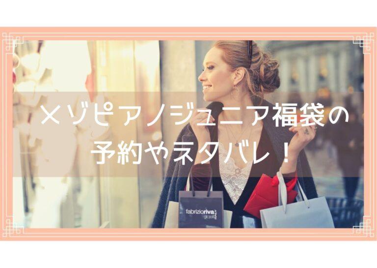 メゾピアノジュニア福袋予約やネタバレイメージ画像