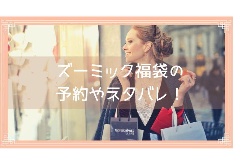 ズーミック福袋の予約やネタバレイメージ画像