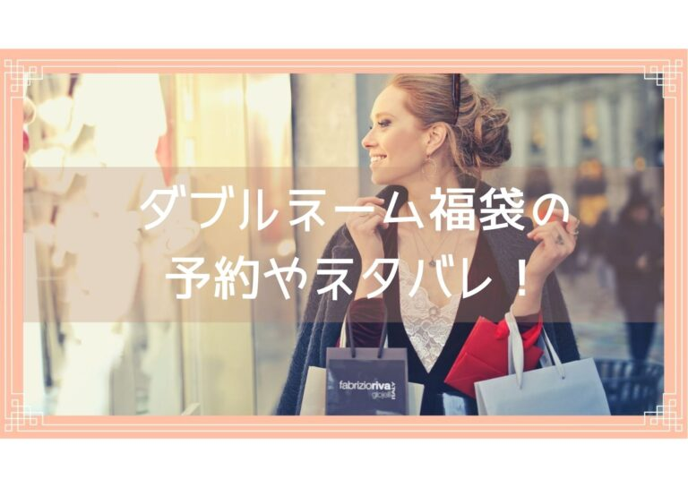 ダブルネーム福袋予約やネタバレイメージ画像