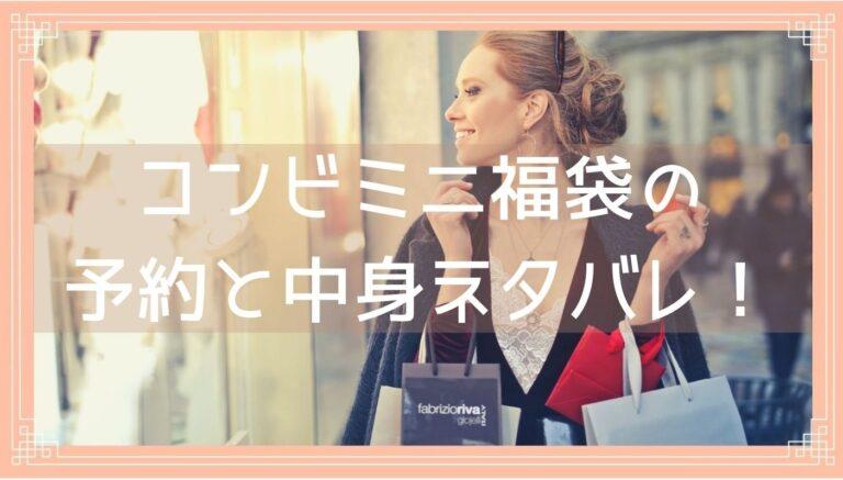 コンビミニ福袋2022の予約と中身ネタバレのイメージ画像