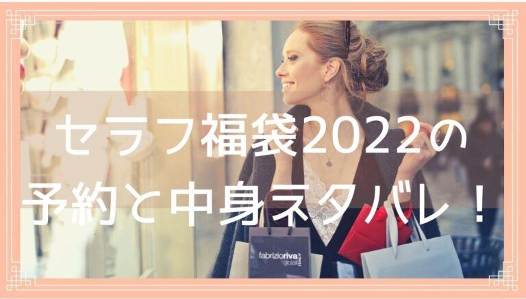 セラフ福袋2022の予約と中身ネタバレのイメージ画像
