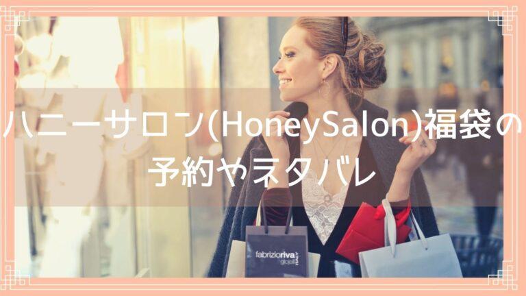 ハニーサロン(HoneySalon)福袋の予約やネタバレ