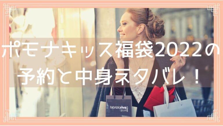 ポモナキッス福袋2022の予約と中身ネタバレのイメージ画像