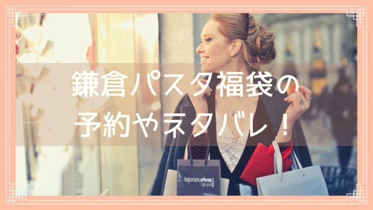 鎌倉パスタ福袋の中身ネタバレや予約のイメージ画像