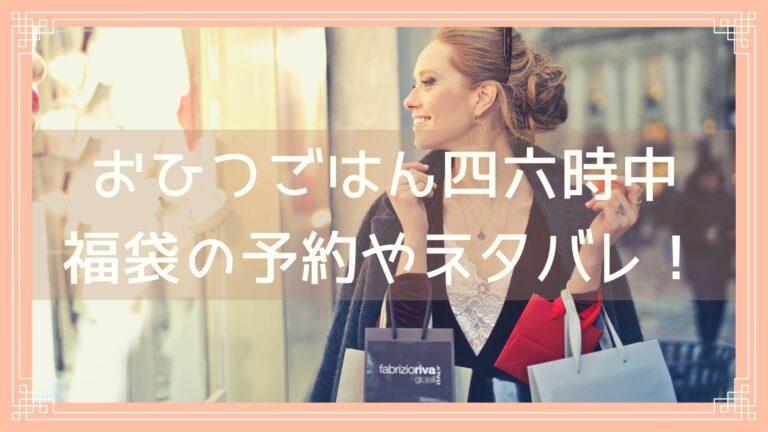 おひつごはん四六時中福袋の中身ネタバレや予約を紹介!のイメージ画像