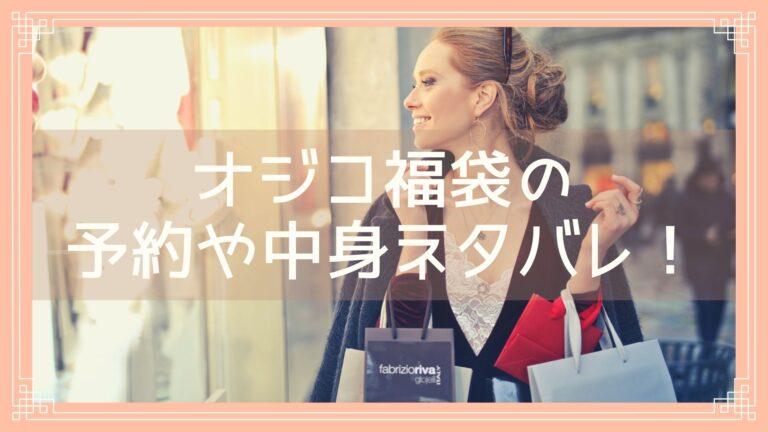 オジコ福袋2022の予約開始日はいつ?中身ネタバレや購入方法を紹介!のイメージ画像