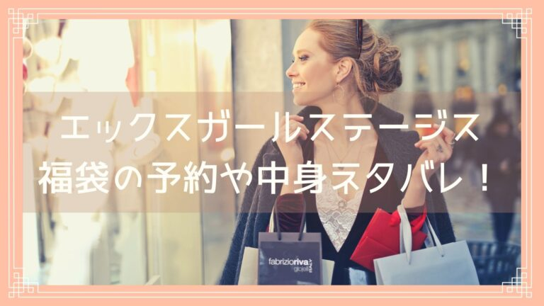 エックスガールステージス福袋の中身ネタバレや購入方法の紹介!のイメージ画像