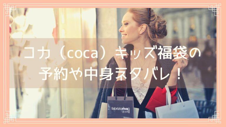 コカキッズ福袋2022の予約開始日は?中身ネタバレや購入方法を紹介!のイメージ画像